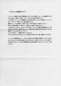 栗崎さん手紙