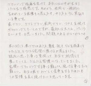 中井京子さん感想
